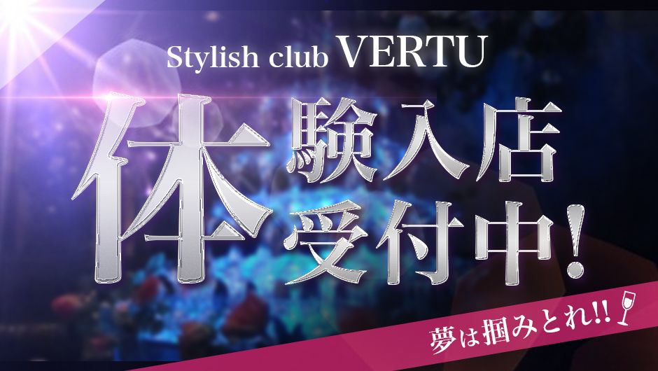 Stylish club VERTU