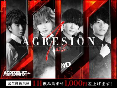AGRESION(1部)