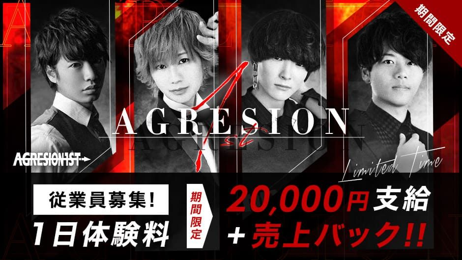 AGRESION1st