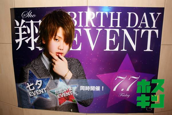 翔☆BIRTH DAY EVENT☆