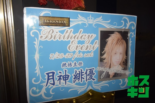 月神緋優統括主任BirthdayEvent
