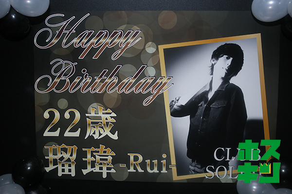 瑠瑋22歳☆HappyBirthdayEVENT