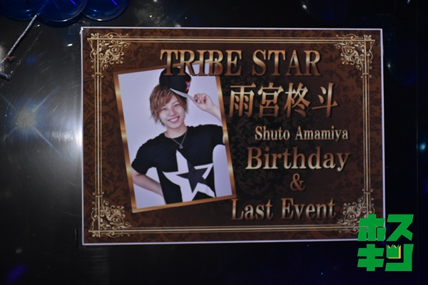 雨宮柊斗✦Birthday&LAST EVENT✦