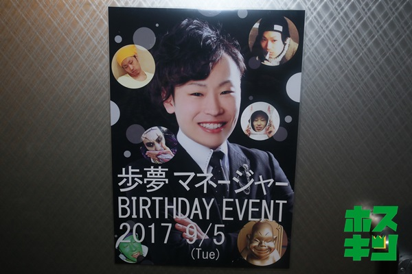 歩夢MG✦BirthdayEVENT✦