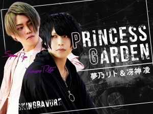 【特集グラビア】PrincessGarden -Ver.5-